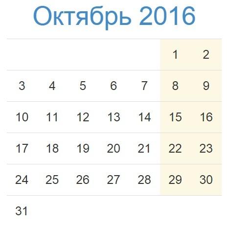 Календарь праздников России на Октябрь 2016 года