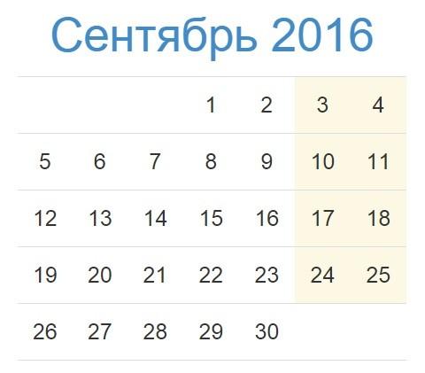 Календарь праздников России на Сентябрь 2016 года