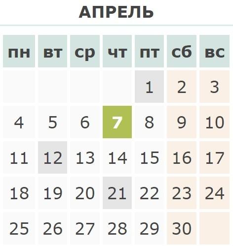 Календарь праздников Украины на Апрель 2016 года