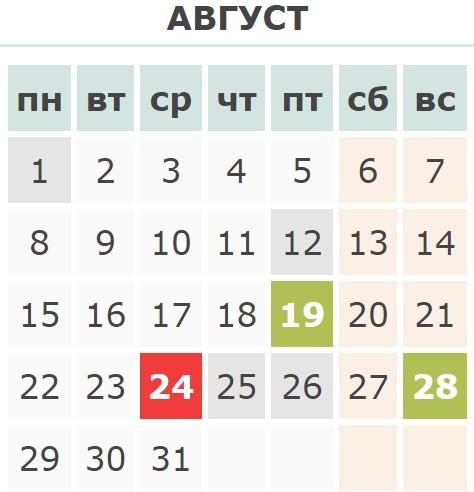 Календарь праздников Украины на Август 2016 года