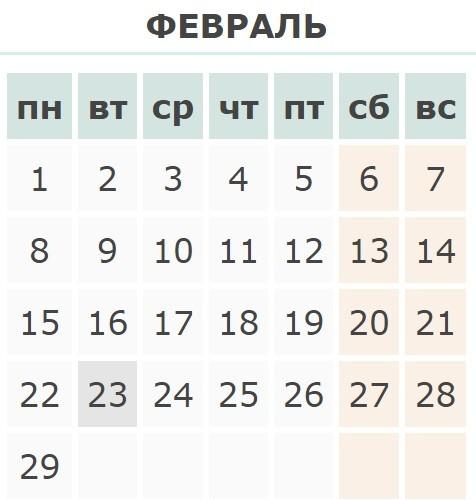 Календарь праздников Украины на Февраль 2016 года