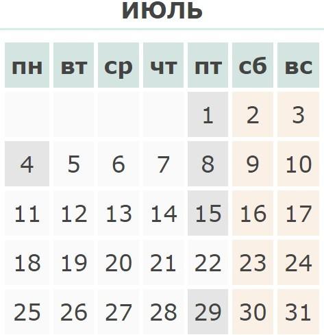 Календарь праздников Украины на Июль 2016 года