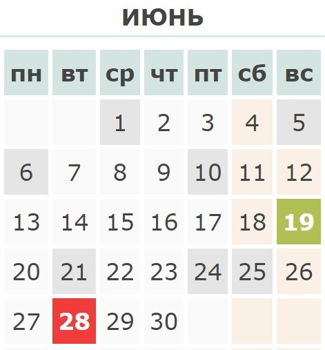 Календарь праздников Украины на Июнь 2016 года