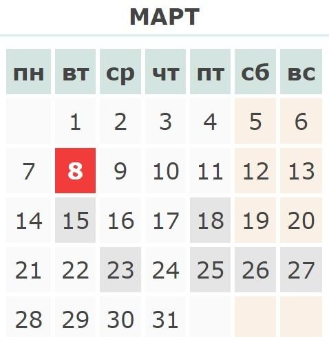 Календарь праздников Украины на Март 2016 года