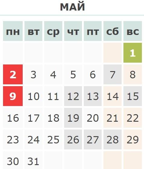 Календарь праздников Украины на Май 2016 года
