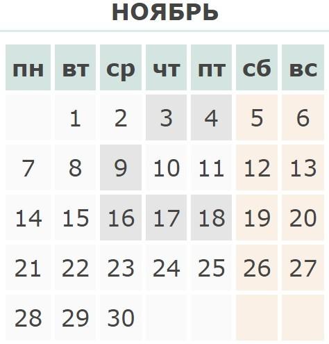 Календарь праздников Украины на Ноябрь 2016 года