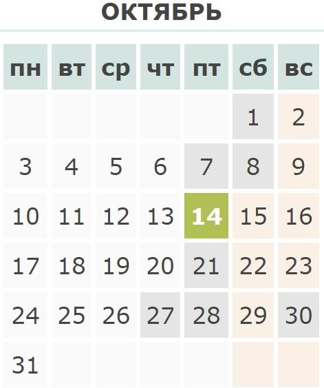 Календарь праздников на Октябрь 2016 года