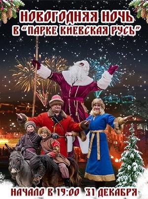 Новый год 2016 в парке Киевская Русь