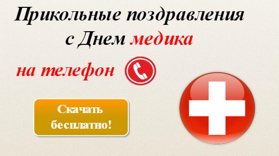 Музыкальные поздравления с Днем медика на телефон