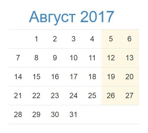 Календарь праздников России на август 2017 года