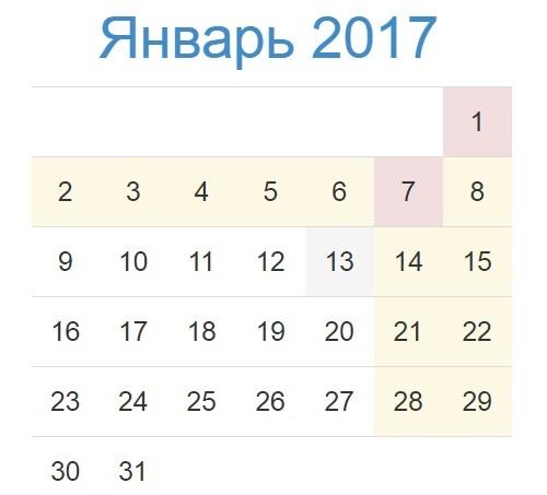 Календарь праздников России на январь 2017 года