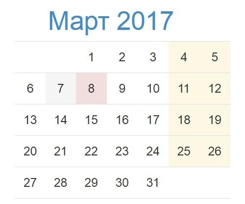 Календарь праздников России на март 2017 года