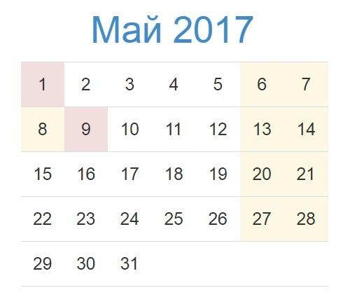 Календарь праздников России на май 2017 года