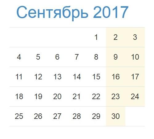 Календарь международных праздников на сентябрь 2017 года