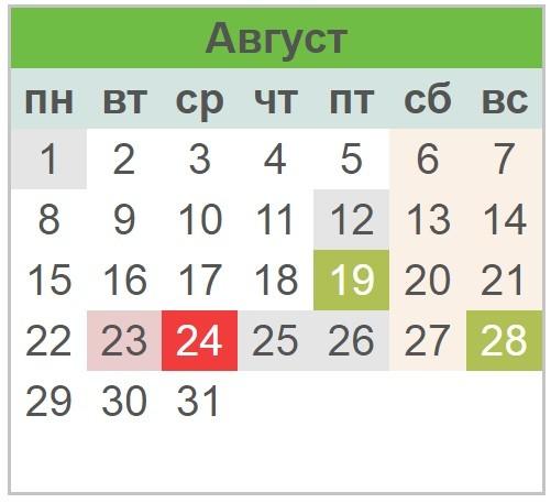 Календарь праздников Украины на август 2017 года