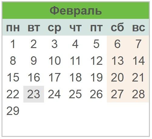 Календарь праздников Украины на февраль 2017 года