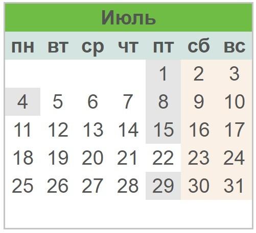 Календарь праздников Украины на июль 2017 года