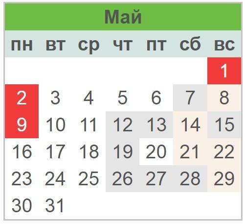Календарь праздников Украины на май 2017 года