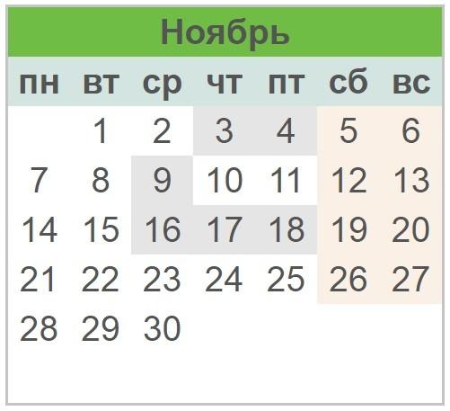 Календарь праздников Украины на ноябрь 2017 года