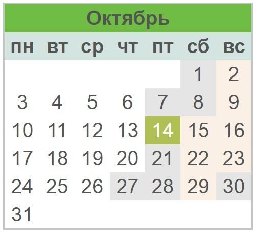 Календарь праздников Украины на октябрь 2017 года