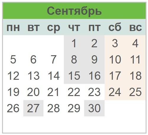 Календарь праздников Украины на сентябрь 2017 года