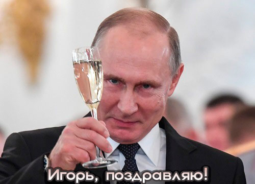 putin_s_dr_igor.jpg