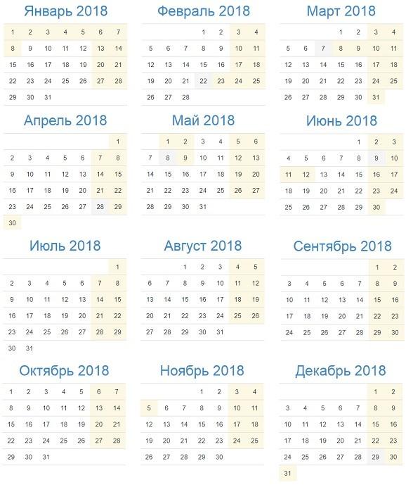 Календарь международных праздников 2018