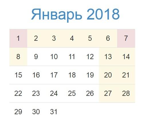 Международные праздники в январе 2018